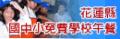花蓮縣學生免費學校午餐